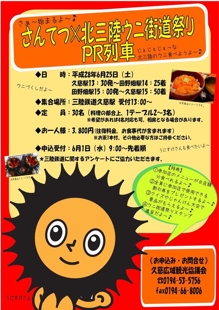北三陸ウニ街道祭りPR列車2