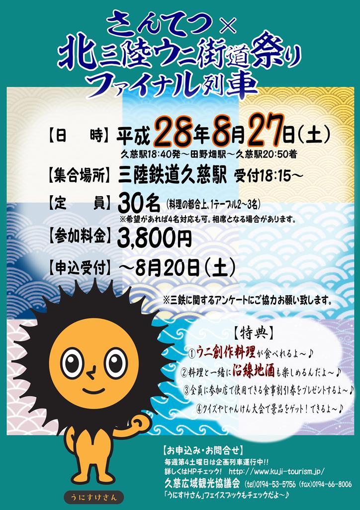 ウニ街道祭りファイナル列車2