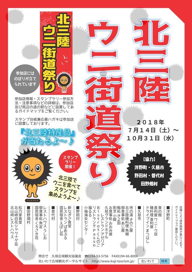 北三陸ウニ街道祭りポスター640