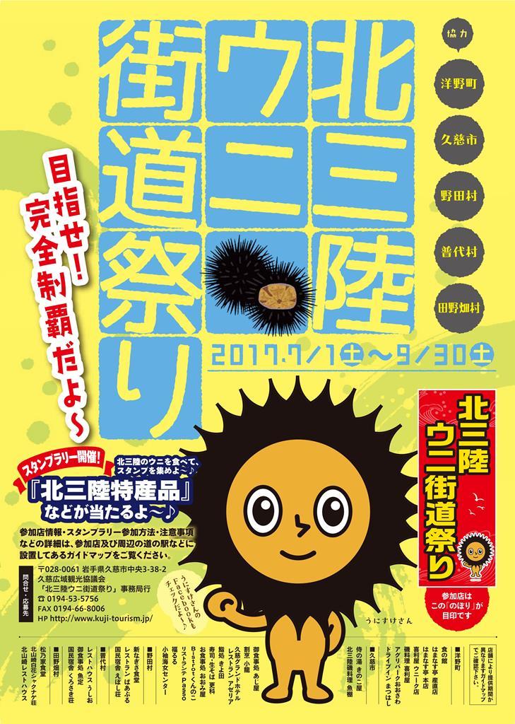 2017北三陸ウニ街道祭りポスター1024