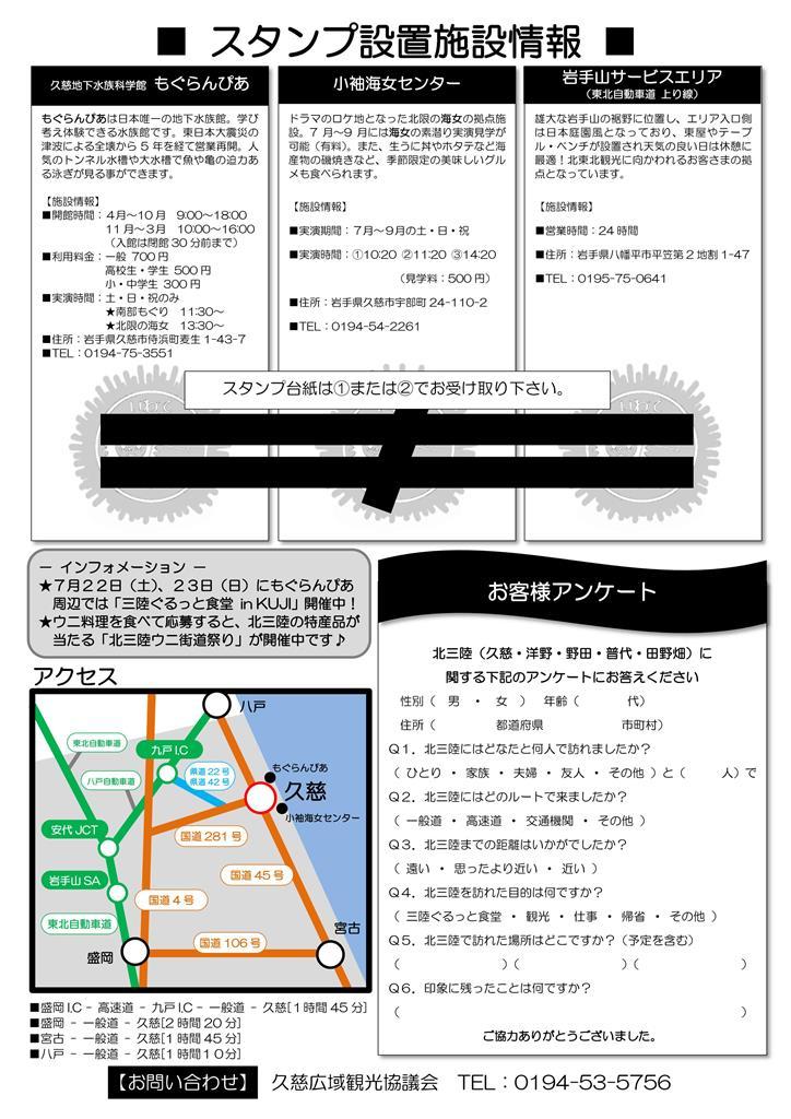 北三陸へGO②