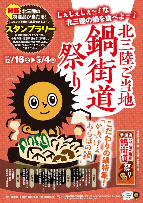 【ポスター】平成29年度北三陸ご当地鍋街道祭り2