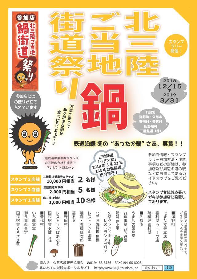 平成30年度北三陸ご当地鍋街道祭りポスター640