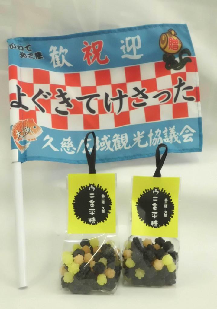 ウニ金平糖1